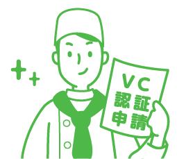 VC認証申請はこちら